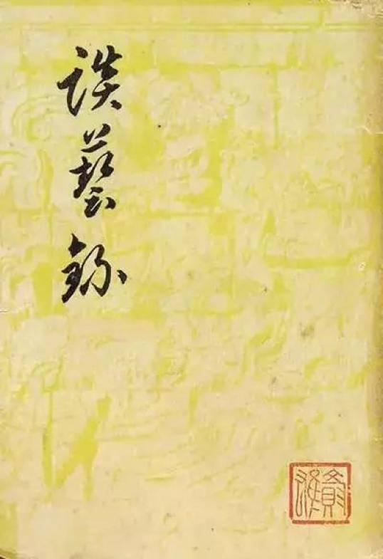 钱钟书先生诞辰110周年   余英时:他是中国古典文化在20世纪的最高结晶