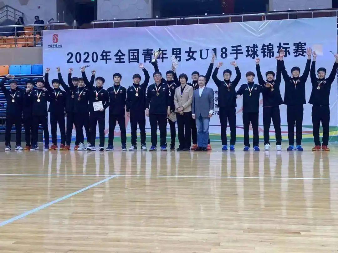 2020年全国U18手球锦标赛收官,安徽男、女手勇夺冠、亚军!