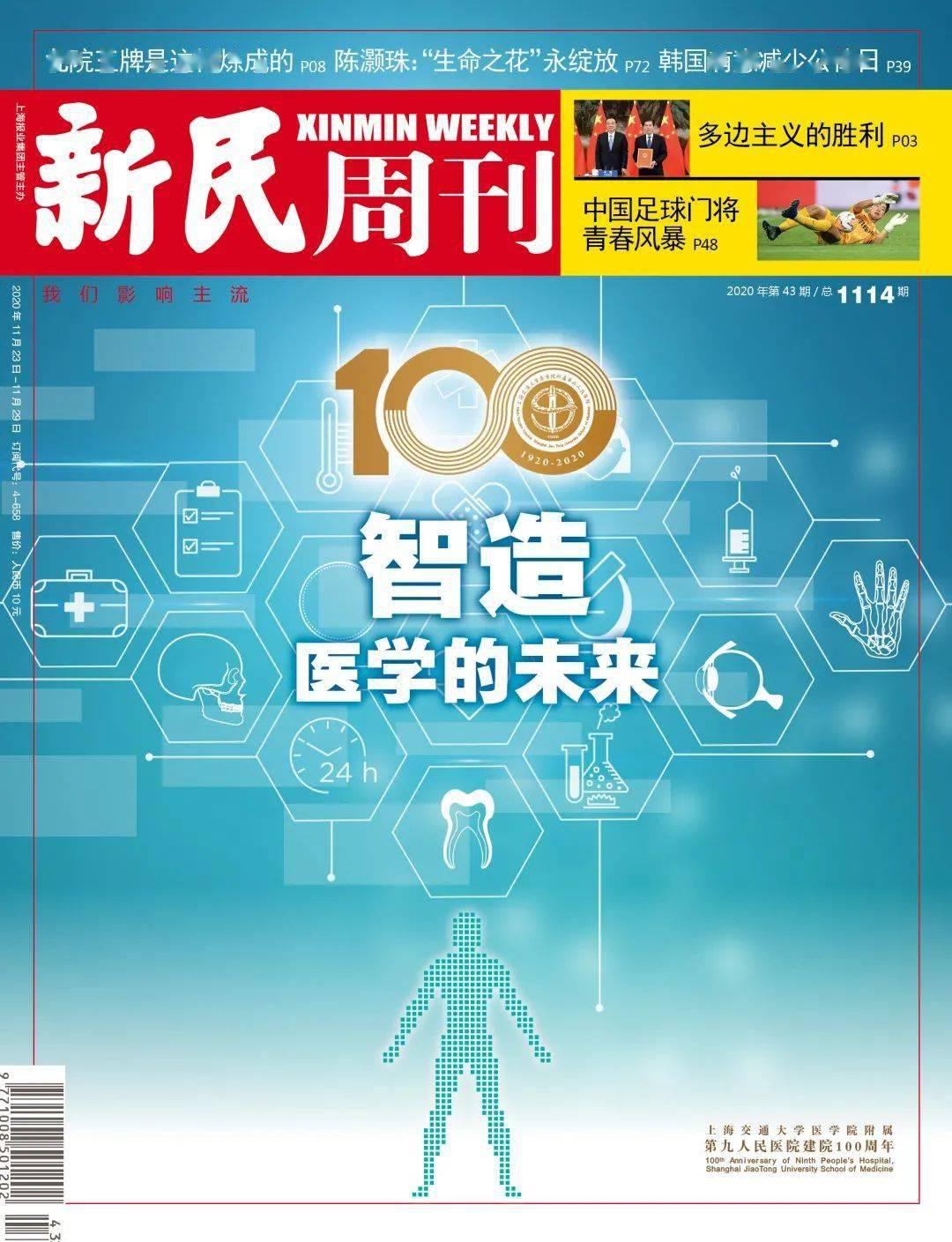 新刊 | 智造:医学的未来