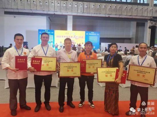 乐东特色美食惊艳2020海南国际旅游美食大赛