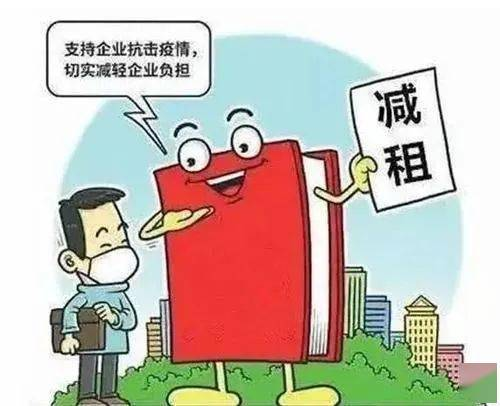 【减免租金超百万息烽县全力落实租金减免政策】