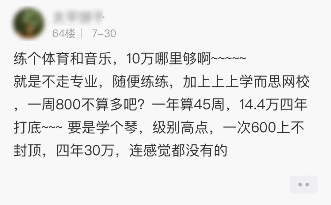 基金定投赚教育金每月1500元我攒了60万