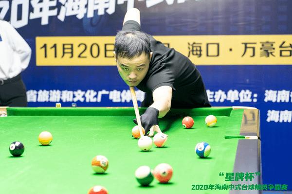 """【台球】""""星牌杯""""2020年海南中式台球精英争霸赛收杆"""