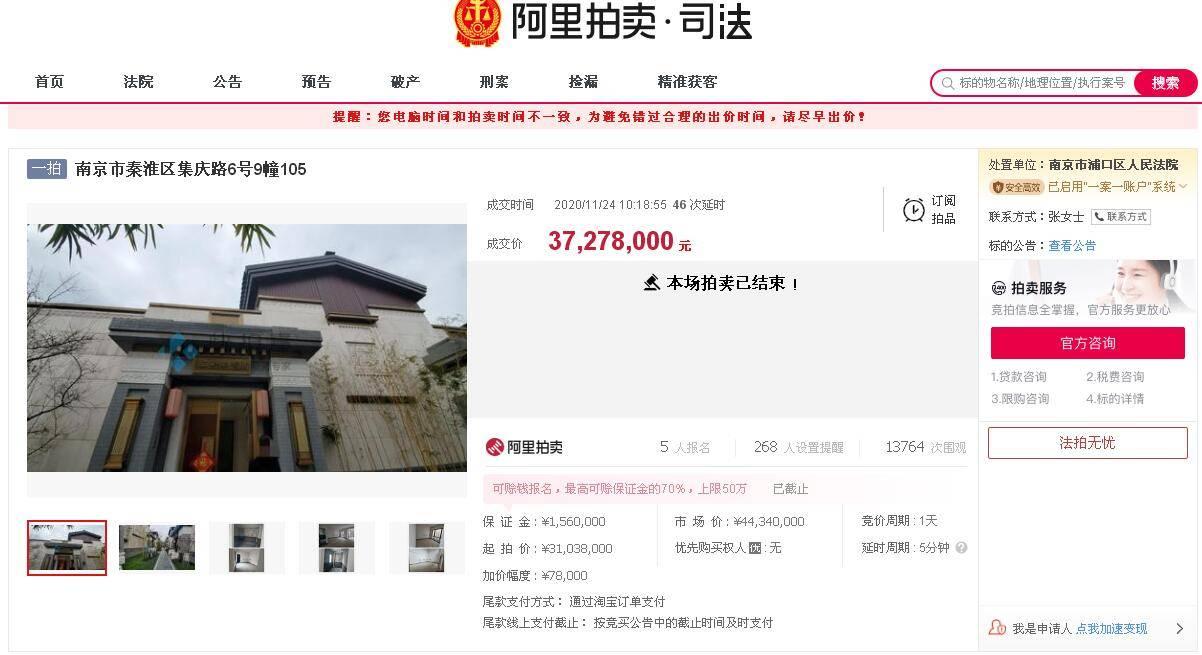 3727.8万成交!南京市区顶级豪宅拍卖,此前曾因有异议遭临时撤拍