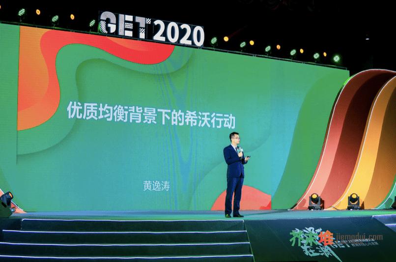 【GET2020】希沃副总裁黄逸涛:工具赋能,促进教育优质均衡发展