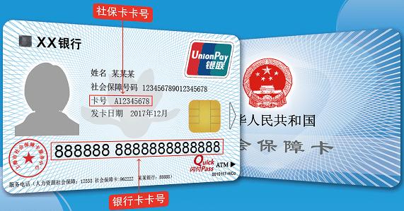 上海市民年底前记得开通新版社保卡!否则将不能使用
