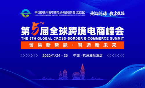潮起钱塘 数字丝路 第五届全球跨境电商峰会在杭州召开