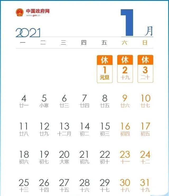 """2021年放假通知""""出炉""""!元旦休三天 五一休五天"""