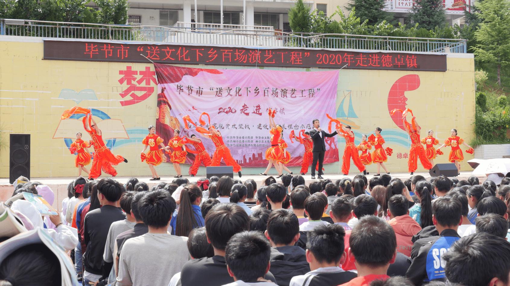 """2020年贵州毕节""""送文化下乡百场演艺工程""""活动完成"""