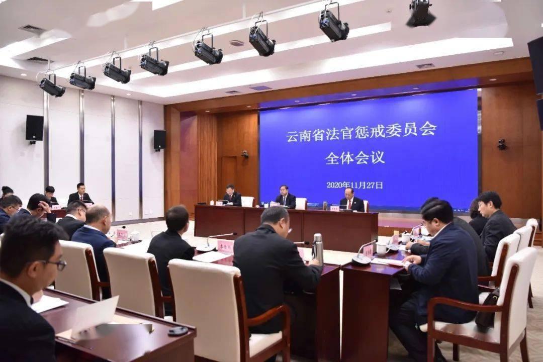 天博app官网: 【关注】云南省法官惩戒委员会  首次举行法官惩戒审议