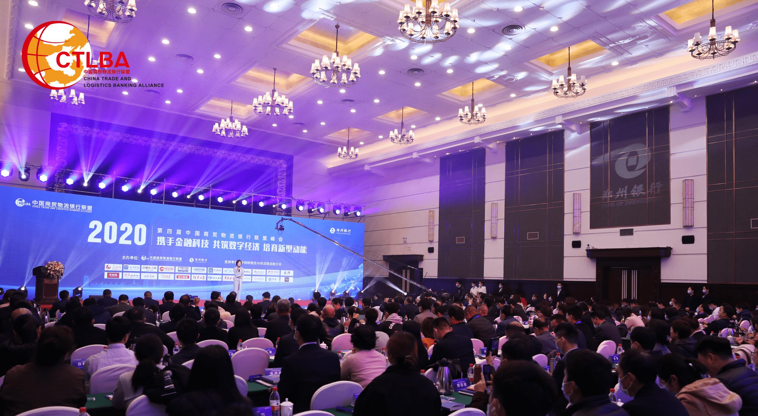 携手金融科技共筑数字经济2020第四届中国商贸物流银行联盟峰会在郑举办