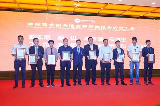 中国马术协会速度赛马委员会成立