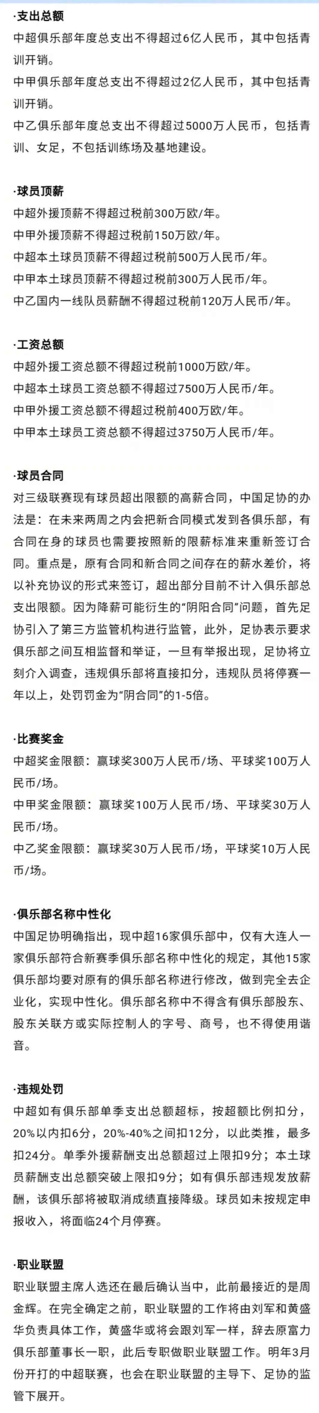 【斌动聚焦】中国足协旗下三级俱乐部工作会议新征求意见稿汇总(在未来相当长的时间里影响中国足球发展,尤其对俱乐部财务约定指标修改)
