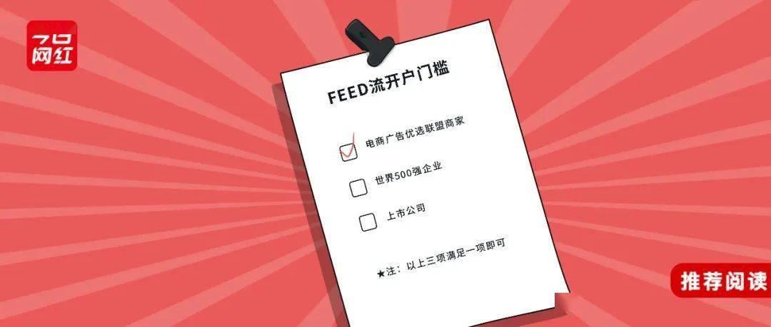 【大网红纷纷停播,传抖音Feed流政策将巨变?】