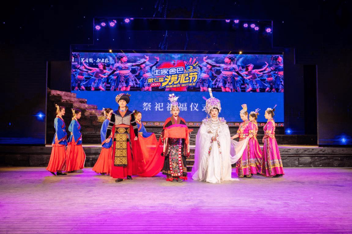土家舍巴节暨第七届摸泥节在湘西举办