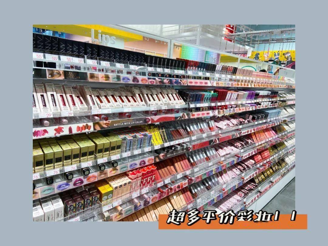 小红书爆火的9.9元彩妆店,真的好逛吗?
