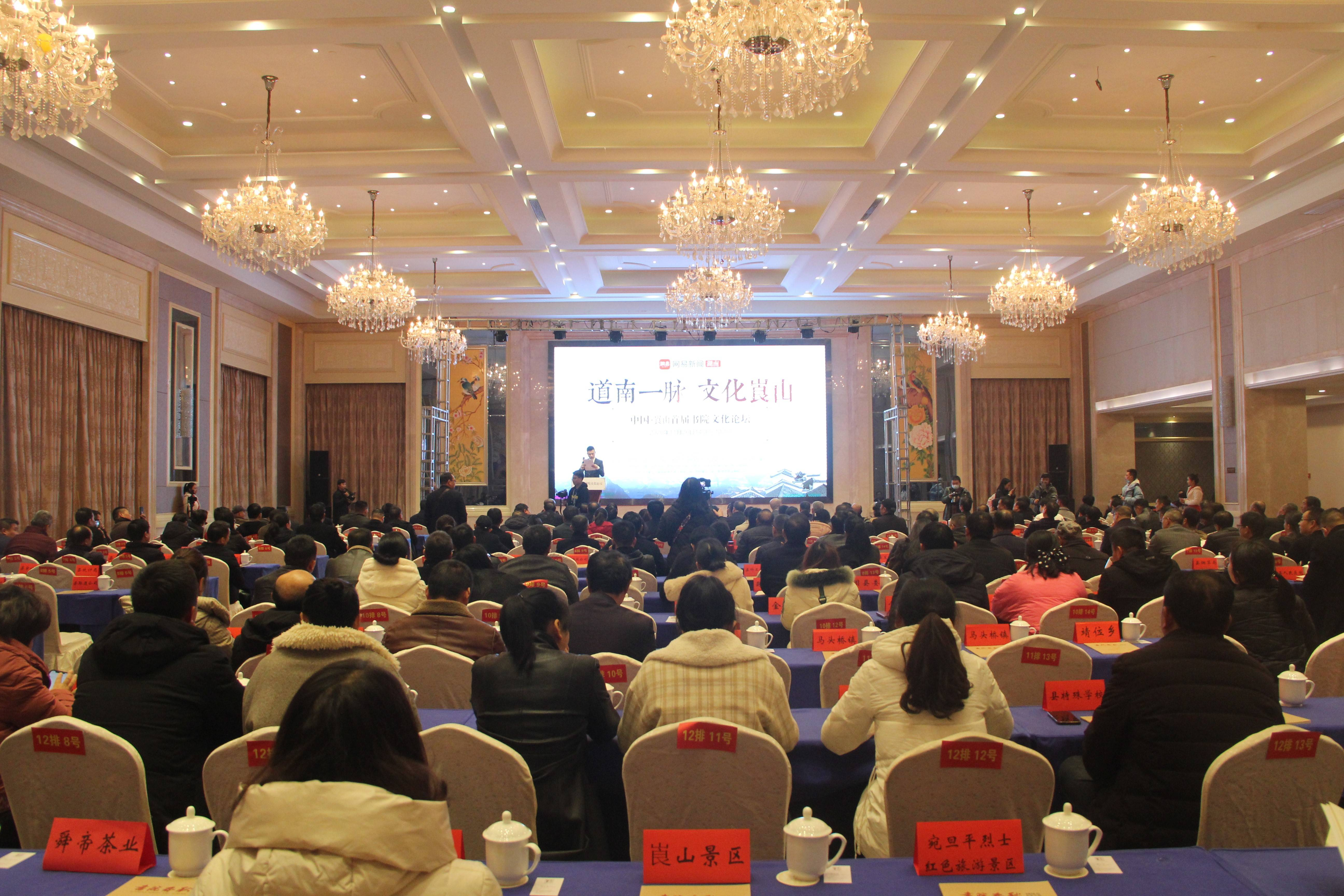 中国崀山首届书院文化论坛在湖南新宁举办