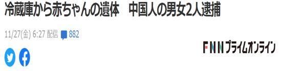 嫌哭声太吵?日媒:将男婴尸体放冰箱冷冻,中国籍男女在日被捕
