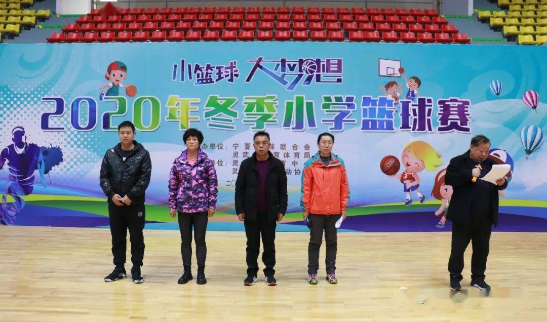 【特别关注】灵武市2020年冬季小学篮球赛开赛 小篮球点燃大梦想!