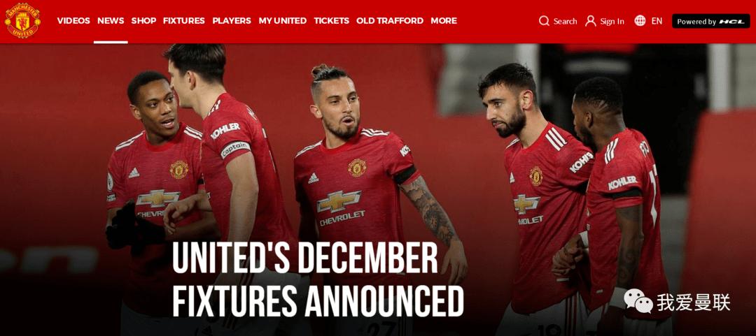 曼联圣诞赛程公布