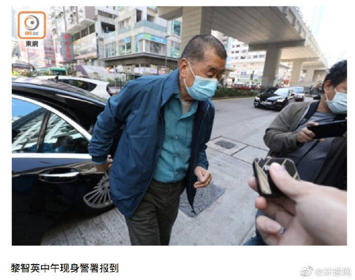 """黎智英及""""壹传媒""""高层共10人今天中午到警署报到"""