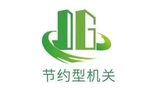 亚博买球_ 县委党校多举措打造节约型机关(图1)