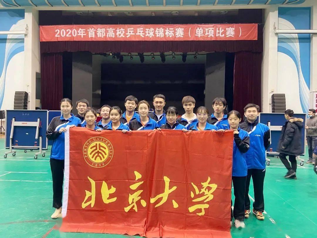 2020年首都高校乒乓球锦标赛(单项赛)——北京大学乒乓球校队喜获一金两银