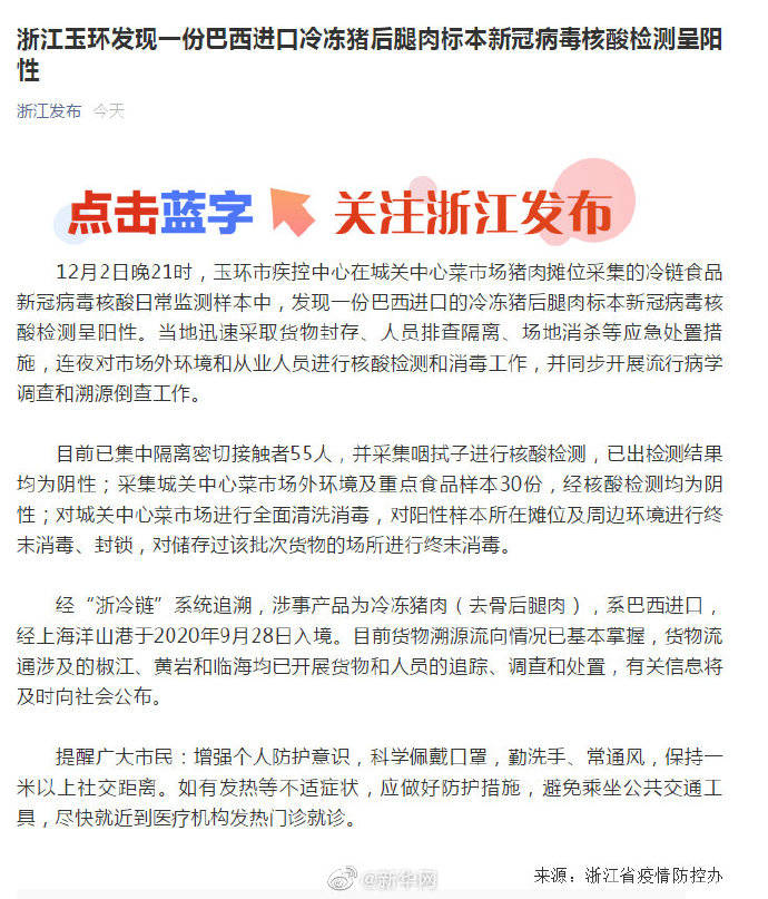 浙江玉环阳性冻猪肉密接55人已隔离