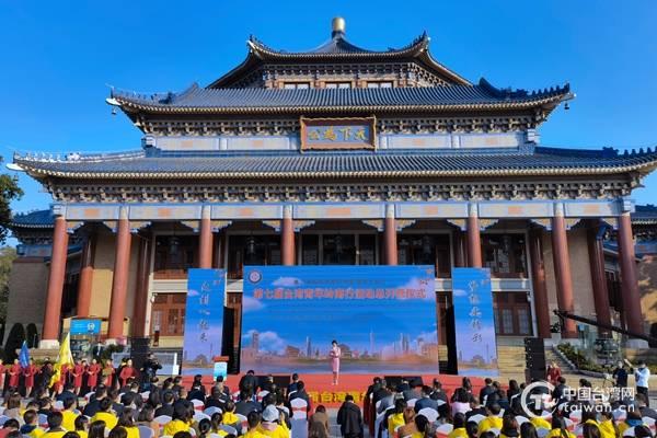 第二届海峡两岸网络新媒体大陆行暨第七届台湾青年岭南行活动在广州启动