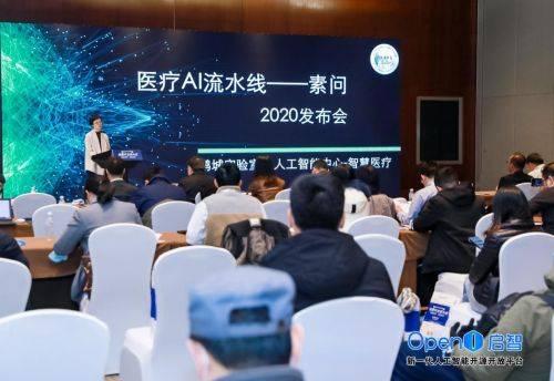 2020启智开发者大会:AI医疗平台素问系统诞生智