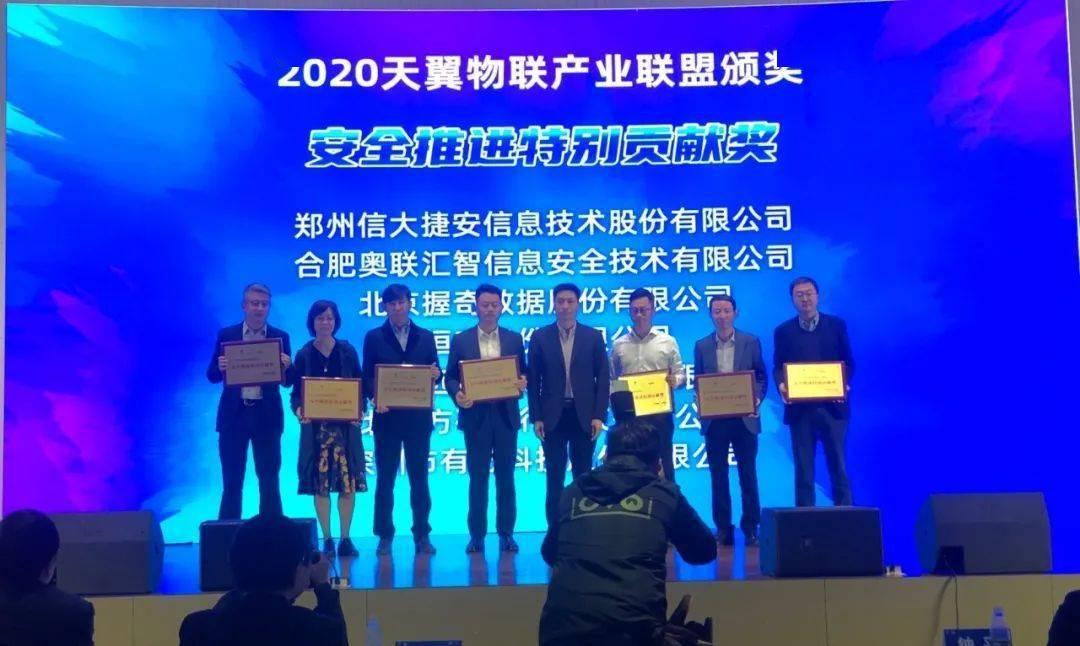 莲云作为天翼物联终端安全合作伙伴,本次也获得了联盟颁发的安全推进特别贡献奖