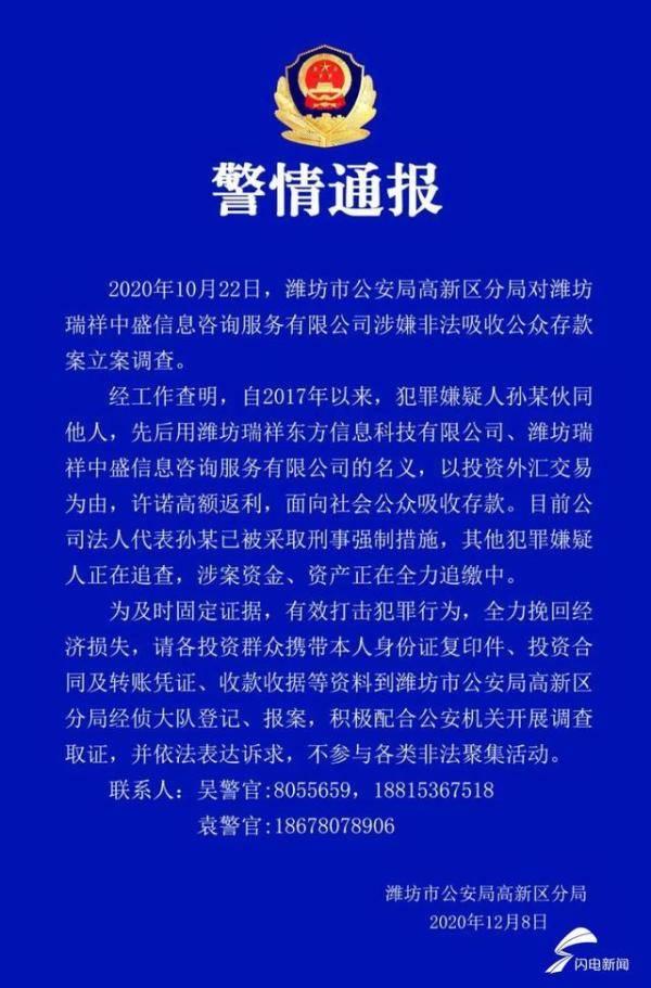 速来报案!潍坊这家公司涉嫌非法吸收公众存款