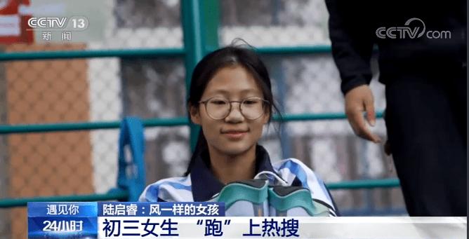 杭州一初三女生跑出国家一级运动员水平,已被清华附中录取