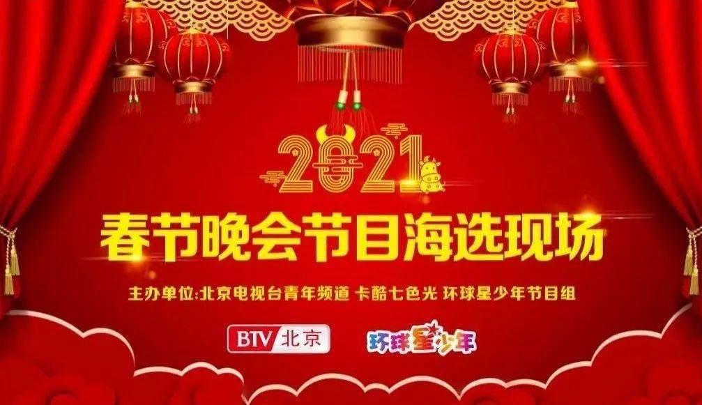 """'足球下注appAPP下载' 北京电视台""""喜迎新年""""春节晚会招募启动(图1)"""