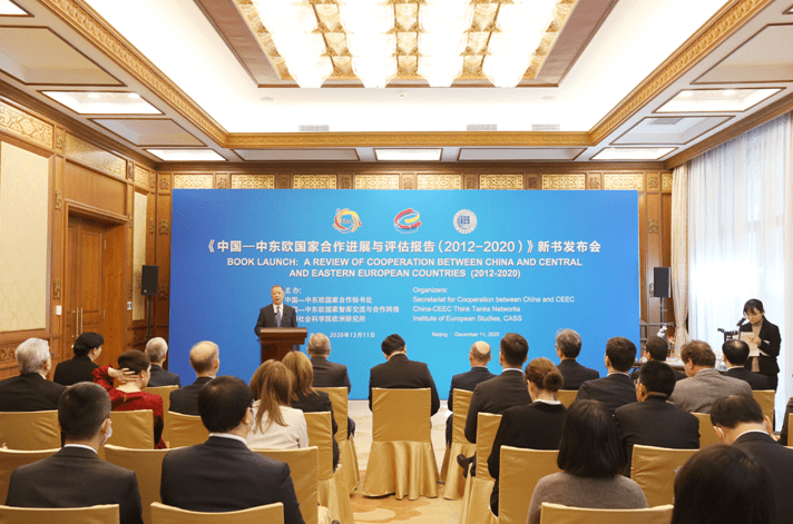 《中国—中东欧国家合作进展与评估报告(2012-2020)》新书发布会在京召开