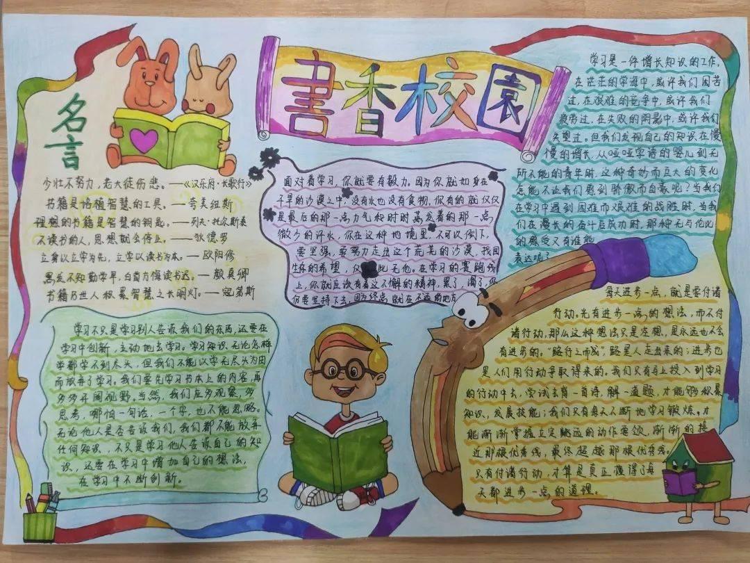 做个品德高尚的人的手抄报 高尚的手抄报-蒲城教育文学网