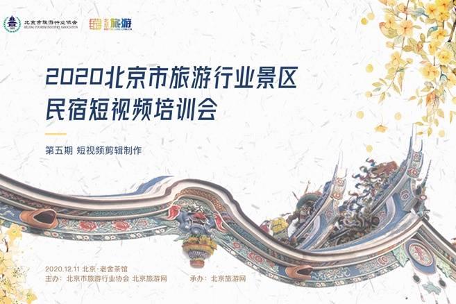 北京市旅游行业景区、民宿从业人员短视频系列
