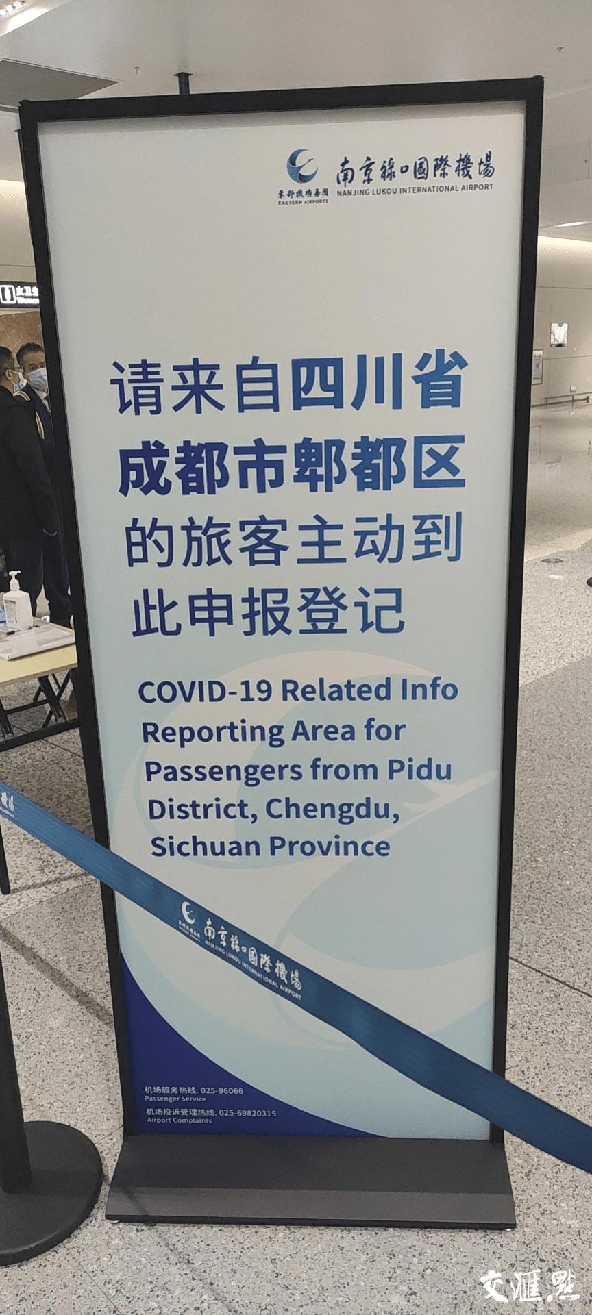 南京禄口机场要求成都旅客原路返回?机场回应:谣言,已报警