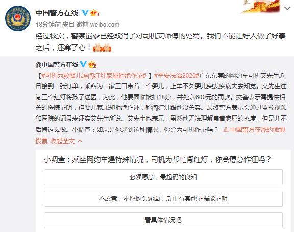 广东东莞一司机为救婴儿连闯红灯家属拒绝作证 警方已取消处罚