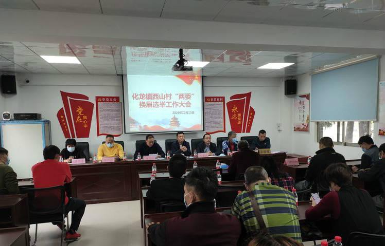 廣州化龍鎮各村(社區)全部完成選舉委員會推選工作