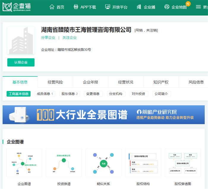 澄清!王海回应旗下公司涉嫌严重违法:有人伪造签名已举报