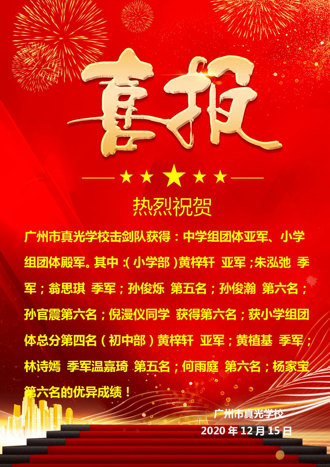 广州市真光学校击剑队在2020