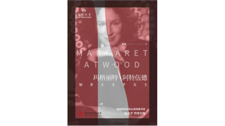 """《玛格丽特·阿特伍德》:评讲阿特伍德小说和诗歌的""""玄机"""""""