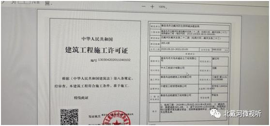 【北戴河看点】北戴河区颁发首张建筑工程施工许可电子证书