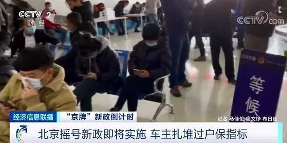 北京车市突然火爆异常 车主扎堆卖车买车发生了啥?