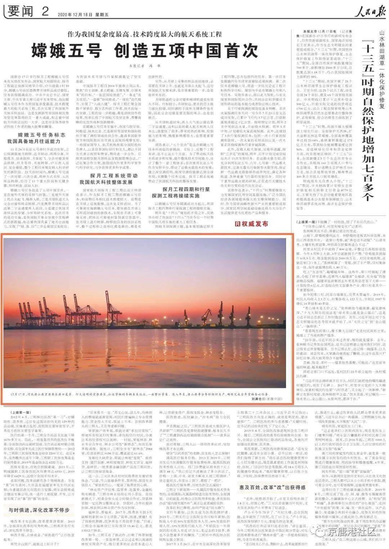 竞博电竞平台: 厉害了!唐山港团体再次登上人民日报、新华社大媒体平台!(图1)