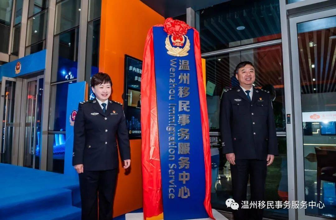 全省最大规模!温州移民事务服务中心正式启用:亚博APP安全有保障(图1)