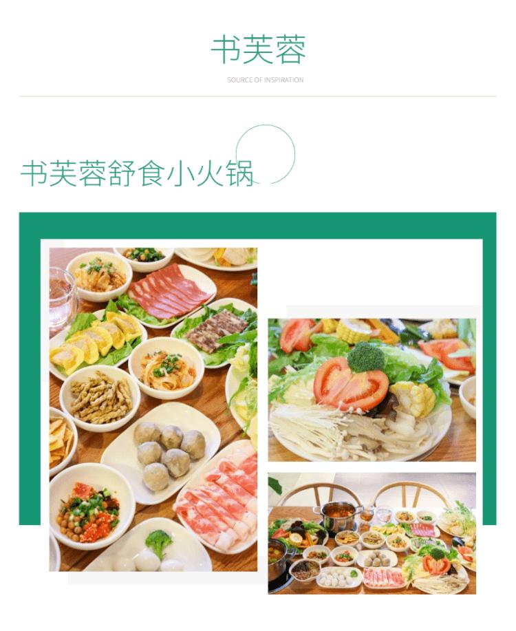 69.9元抢原价182元【书芙蓉叔叔火锅】2大1小自助套餐!