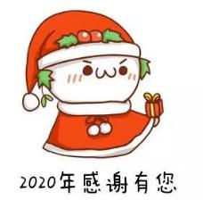 我已经为你准备了一年的圣诞礼物。是时候打开了!