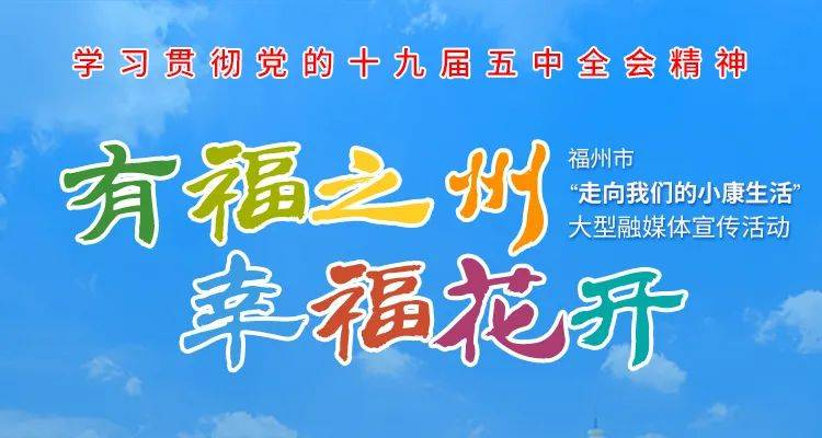 闽清GDP_福州各县市区GDP,鼓楼区人均GDP突破25.90万